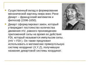 Существенный вклад в формирование механической картины мира внес Рене Декарт – ф