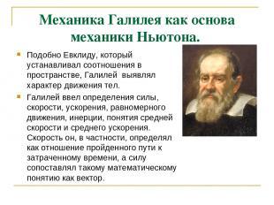 Механика Галилея как основа механики Ньютона. Подобно Евклиду, который устанавли