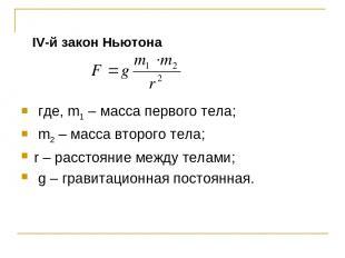IV-й закон Ньютона где, m1 – масса первого тела; m2 – масса второго тела; r – ра