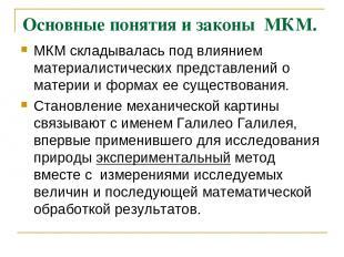 Основные понятия и законы МКМ. МКМ складывалась под влиянием материалистических