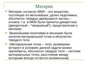 Материя Материя, согласно МКМ – это вещество, состоящее из мельчайших, далее нед