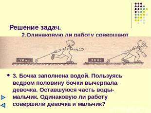 Решение задач. 2.Одинаковую ли работу совершают мальчики при равномерном перемещ