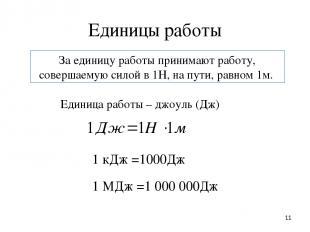 * Единицы работы За единицу работы принимают работу, совершаемую силой в 1Н, на