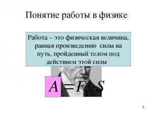 * Понятие работы в физике Работа – это физическая величина, равная произведению