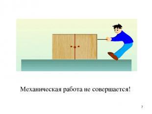 * Механическая работа не совершается!