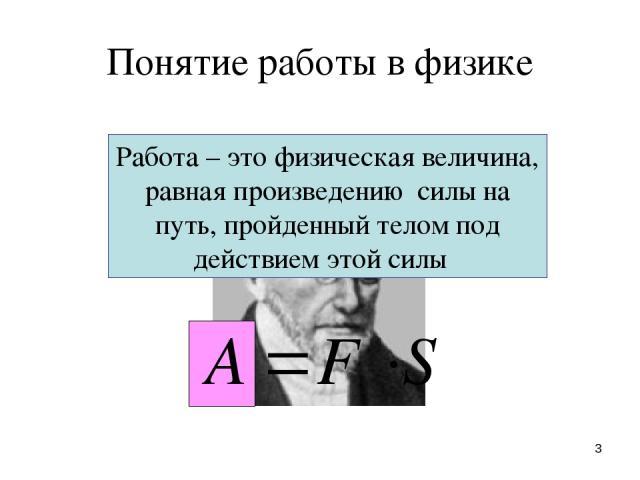 * Понятие работы в физике Работа – это физическая величина, равная произведению силы на путь, пройденный телом под действием этой силы