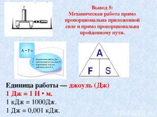 Вывод 5: Механическая работа прямо пропорциональна приложенной силе и прямо проп