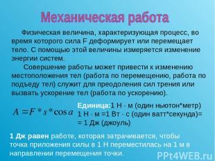 Физическая величина, характеризующая процесс, во время которого сила F деформиру