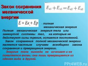 Закон сохранения механической энергии - полная механическая энергия Полная механ