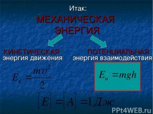 МЕХАНИЧЕСКАЯ ЭНЕРГИЯ КИНЕТИЧЕСКАЯ ПОТЕНЦИАЛЬНАЯ энергия движения энергия взаимод