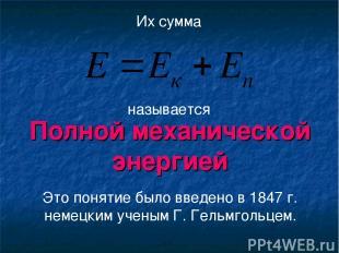 Полной механической энергией Их сумма Это понятие было введено в 1847 г. немецки