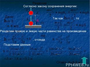 Решение : Согласно закону сохранения энергии: Разделим правую и левую части раве