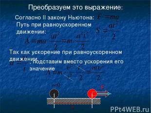 Преобразуем это выражение: υ υ0=0 S Согласно II закону Ньютона: Путь при равноус