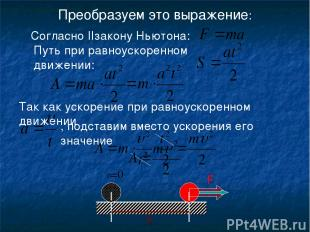 Преобразуем это выражение: υ υ0=0 S Согласно IIзакону Ньютона: Путь при равноуск