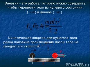 υ υ0=0 S F Кинетическая энергия движущегося тела равна половине произведения мас