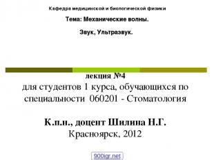 лекция №4 для студентов 1 курса, обучающихся по специальности 060201 - Стоматоло