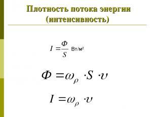 Плотность потока энергии (интенсивность)
