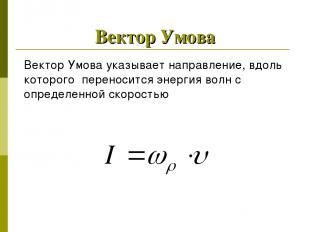 Вектор Умова Вектор Умова указывает направление, вдоль которого переносится энер
