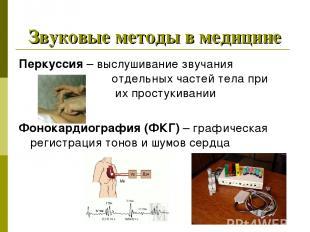 Звуковые методы в медицине Перкуссия – выслушивание звучания отдельных частей те