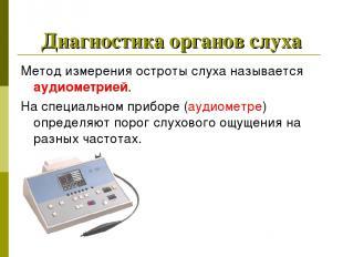 Диагностика органов слуха Метод измерения остроты слуха называется аудиометрией.