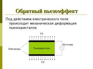 Обратный пьезоэффект Под действием электрического поля происходит механическая д