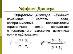 Эффект Доплера Эффектом Доплера называют изменение частоты волн, воспринимаемых