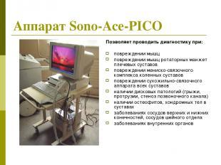Аппарат Sono-Асе-PICO Позволяет проводить диагностику при: повреждении мышц повр