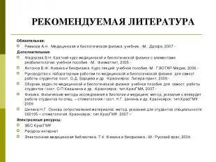 РЕКОМЕНДУЕМАЯ ЛИТЕРАТУРА Обязательная: Ремизов А.Н. Медицинская и биологическая