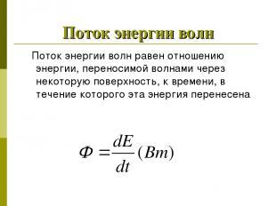 Поток энергии волн Поток энергии волн равен отношению энергии, переносимой волна