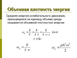 Объемная плотность энергии Средняя энергия колебательного движения, приходящаяся