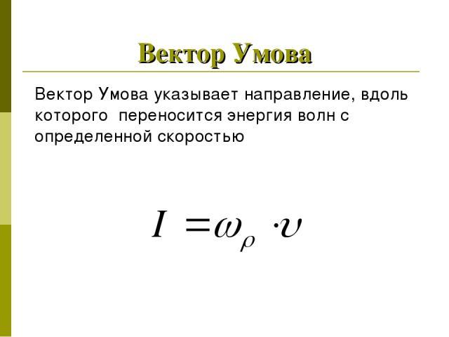 Вектор Умова Вектор Умова указывает направление, вдоль которого переносится энергия волн с определенной скоростью