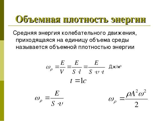 Объемная плотность энергии Средняя энергия колебательного движения, приходящаяся на единицу объема среды называется объемной плотностью энергии