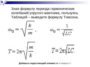 Зная формулу периода гармонических колебаний упругого маятника, пользуясь Таблиц