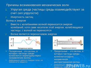 Поперечные -это волны, в которых частицы среды колеблются перпендикулярно направ
