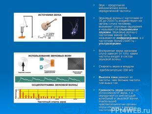 Звук – продольная механическая волна определенной частоты Звуковые волны с часто
