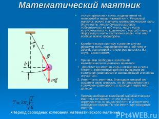 Математический маятник  это материальная точка, подвешенная на невесомой и нера