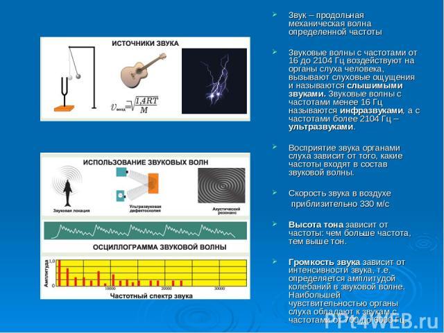 Звук – продольная механическая волна определенной частоты Звуковые волны с частотами от 16 до 2104 Гц воздействуют на органы слуха человека, вызывают слуховые ощущения и называются слышимыми звуками. Звуковые волны с частотами менее 16 Гц называются…