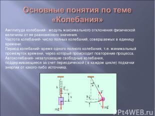 Амплитуда колебаний- модуль максимального отклонения физической величины от ее р