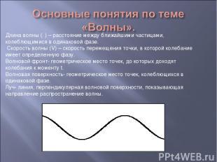 Длина волны (λ) – расстояние между ближайшими частицами, колеблющимися в одинако