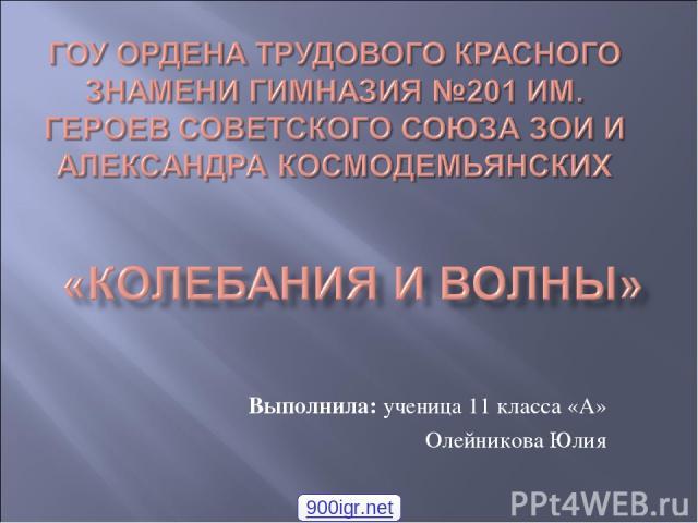 Выполнила: ученица 11 класса «А» Олейникова Юлия 900igr.net