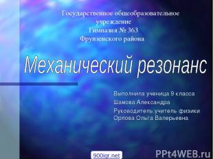 Выполнила ученица 9 класса Шамова Александра Руководитель:учитель физики Орлова