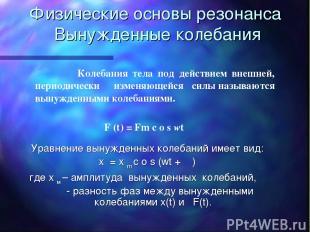 Физические основы резонанса Вынужденные колебания Уравнение вынужденных колебани