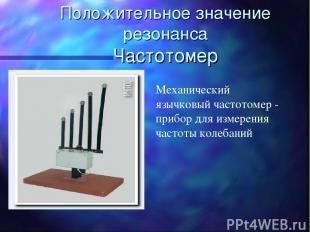 Положительное значение резонанса Частотомер Механический язычковый частотомер -