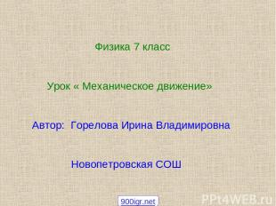Физика 7 класс Урок « Механическое движение» Автор: Горелова Ирина Владимировна