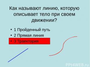 Как называют линию, которую описывает тело при своем движении? 1 Пройденный путь