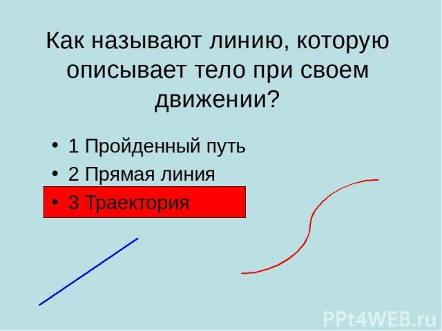 Как называют линию, которую описывает тело при своем движении? 1 Пройденный путь 2 Прямая линия 3 Траектория