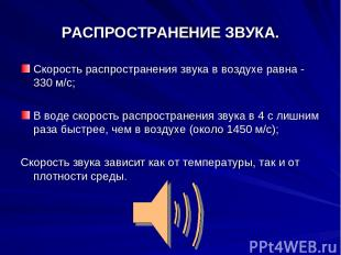 РАСПРОСТРАНЕНИЕ ЗВУКА. Скорость распространения звука в воздухе равна - 330 м/с;