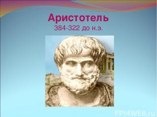 Аристотель 384-322 до н.э.