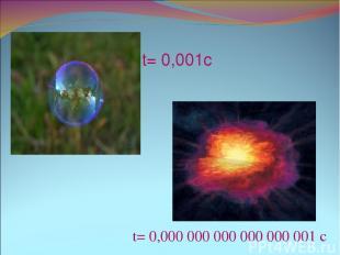 t= 0,001с t= 0,000 000 000 000 000 001 с