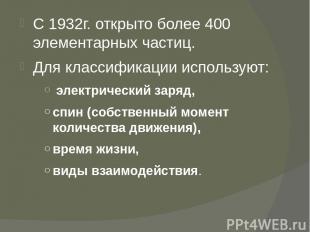 С 1932г. открыто более 400 элементарных частиц. Для классификации используют: эл
